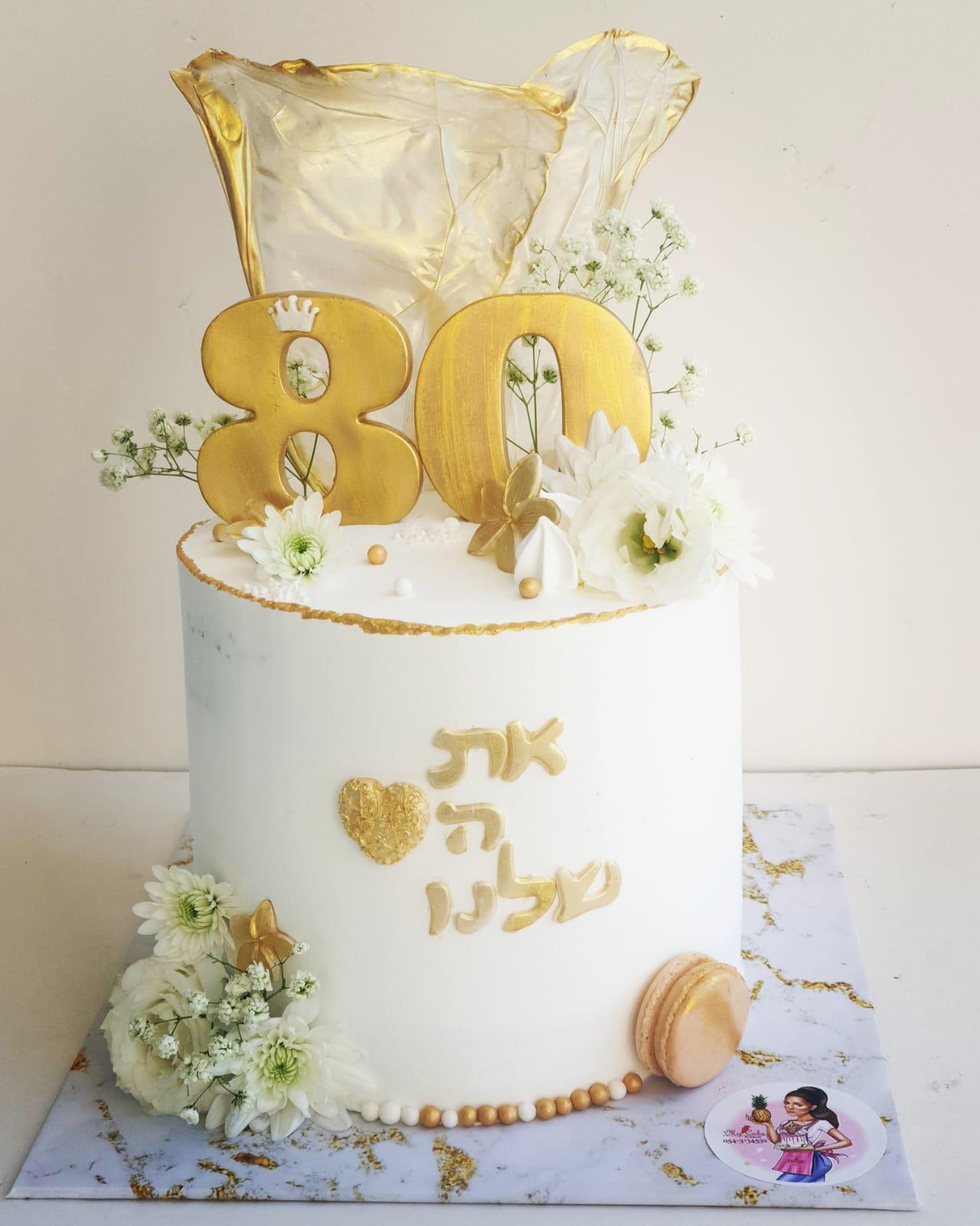 עוגת מוס צהובה יום הולדת 80